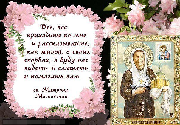 Матрона московская картинки с поздравлениями, лоскутные открытки прикольные