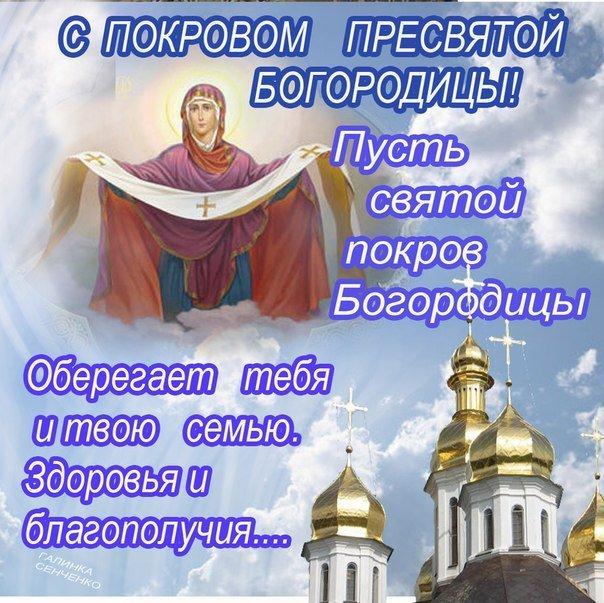 Поздравления и картинки с праздником покрова богородицы, открытку