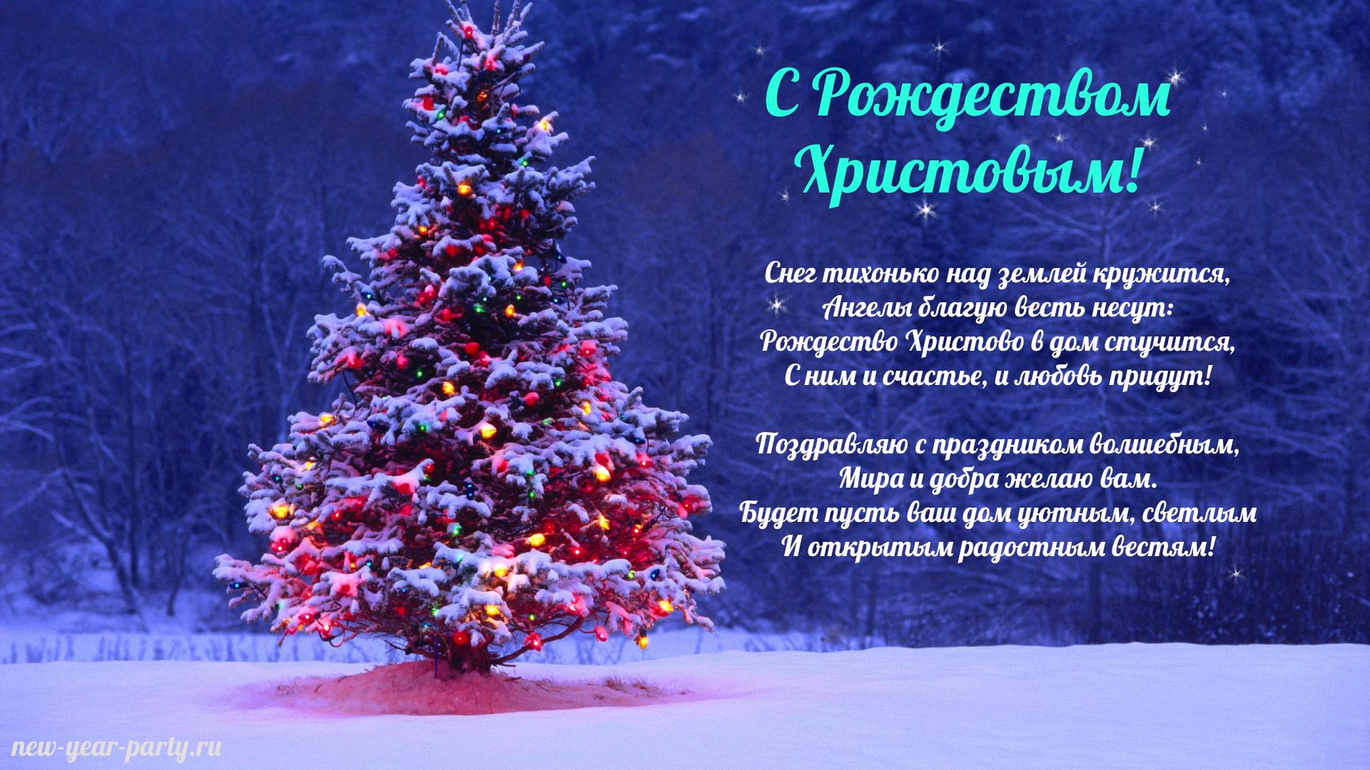 Короткое рождественское поздравления