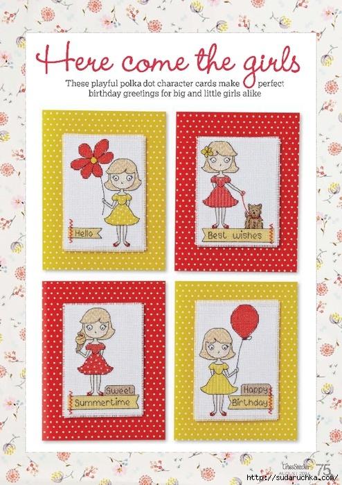 Днем, вышитые открытки день рождения схемы
