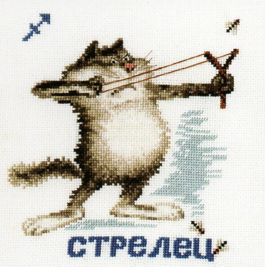 Прикольные открытки картинки стрельца